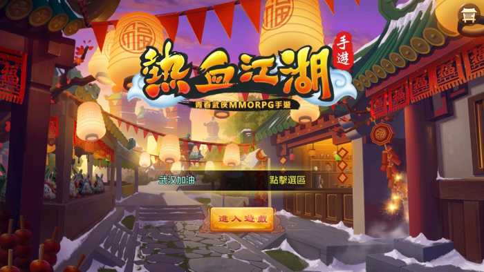 热血江湖 win1219一键端