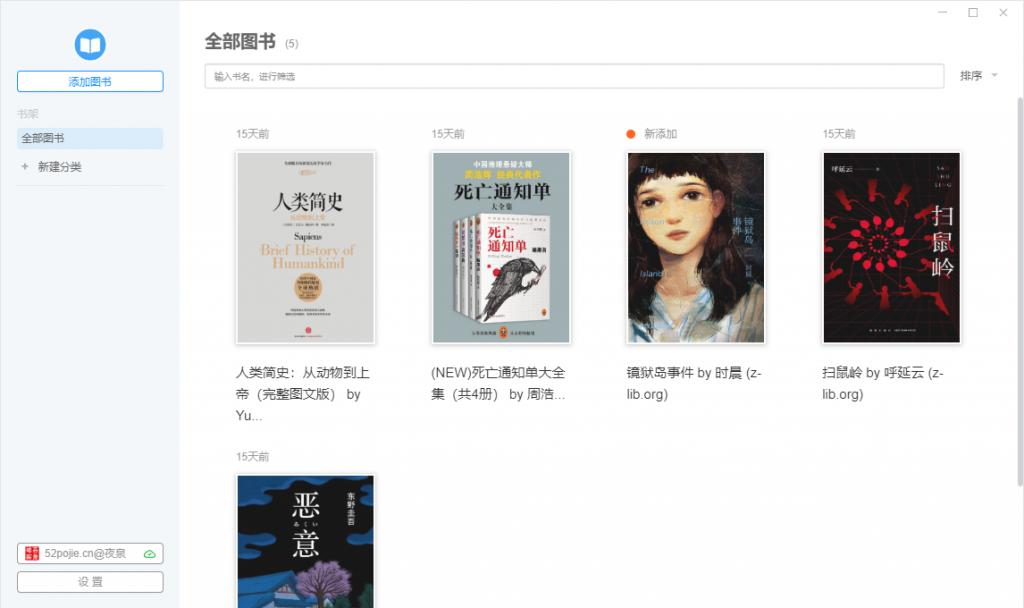 【EPUB阅读器】Neat Reader v6.0.4 去广告&去各种限制&可珍藏