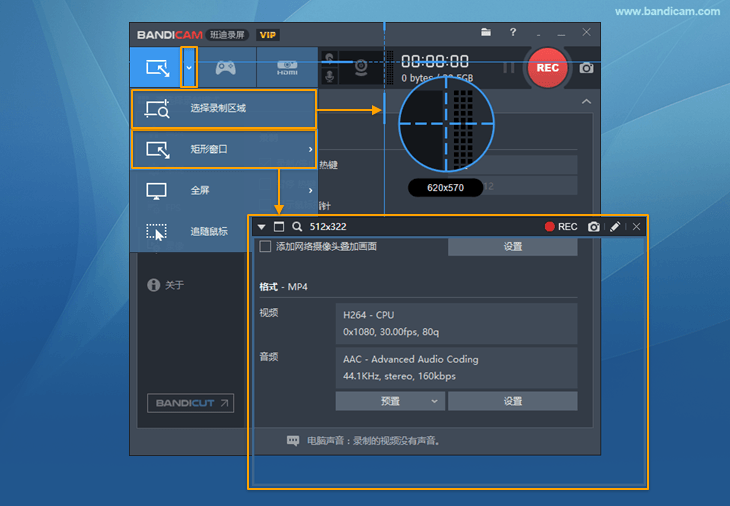 屏幕录制 Bandicam 软件矩形窗口 - Bandicam(班迪录屏)